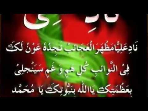 Nade Ali with Urdu Translation