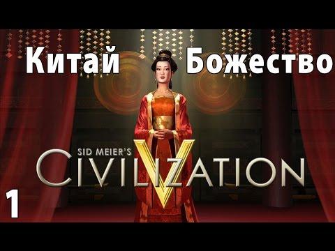 Civilization 5 - Божество Летсплей Китай - Часть 1 - Начало