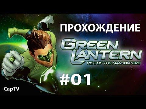 Green Lantern (Зеленый Фонарь) - Прохождение на русском - Часть 01