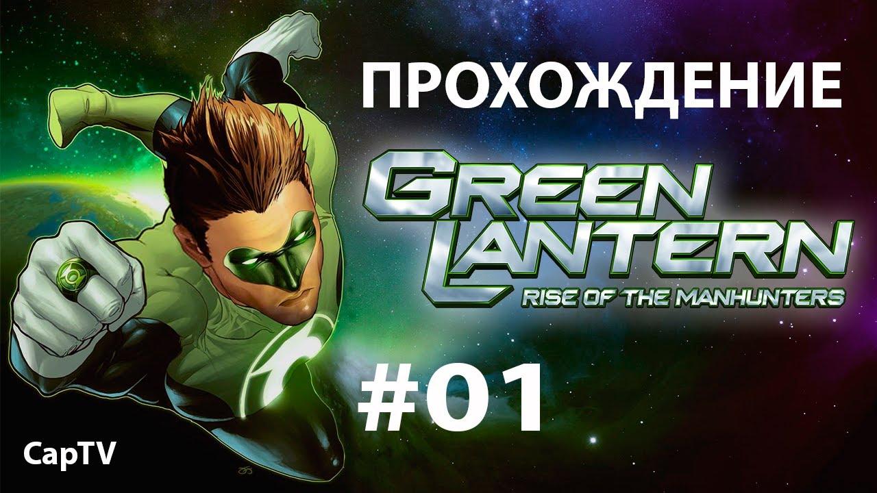 Зелёный фонарь игра скачать торрент » ссылка подготовлена и.