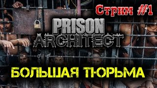 Prison Architect ( Большая тюрьма ) Стрим #1