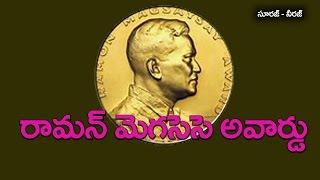 Ramon Megassey Award - Telugu General Knowledge Bits