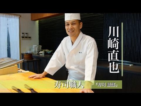 【Washokujob 海外で活躍する和食料理人インタビュー】寿司織部 川崎 直也 氏