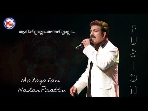 Aathiyillallo anthamillallo | Malayalam Naadan Paattukal | fusion