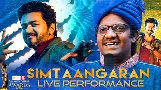 Simtaangaran LIVE Performance by Bamba Bakiya at Galatta Debut Awards 2018 | Sarkar