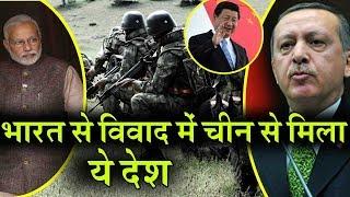 india से विवाद के बीच Turkey ने मिलाया China से हाथ, कहा, चीन की सुरक्षा मतलब तुर्की की सुरक्षा