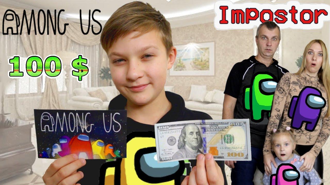 Амонг Ас игра на КАРТОЧКАХ! Найди ПРЕДАТЕЛЯ СРЕДИ НАС и получи 100 $  Among Us в реальной жизни