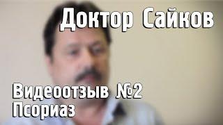 Доктор Сайков - Видеоотзыв №2. Псориаз.