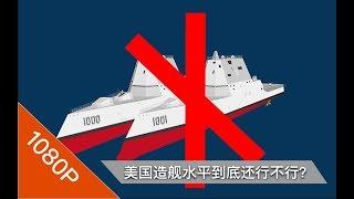 张召忠说121 | 美国造舰水平到底行不行?局座:比中国先进至少15年以上!