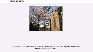 大阪府立住吉高等学校