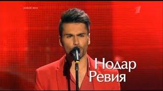 Голос 2 сезон. Нодар Ревия - Kiss