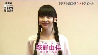 第2回AKB48グループドラフト会議 #10 荻野由佳 ラストアピール / AKB48[公式]