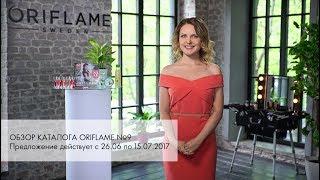 Обзор каталога Oriflame №09/2017