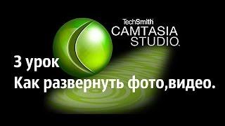 Camtasia Studio 8 (3 урок)-Как развернуть фото или видео.