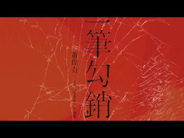 蕭煌奇 Ricky Hsiao -《一筆勾銷》Official Lyric Video (公視 《噬罪者》片頭曲)