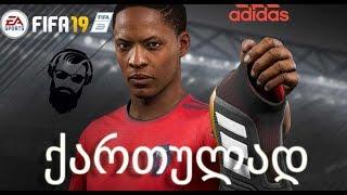 FIFA 19 ალექს ჰანტერის კარიერა ნაწილი 10