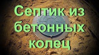 Септик из бетонных колец в Павловском Посаде. Как сделать канализацию своими руками из колец