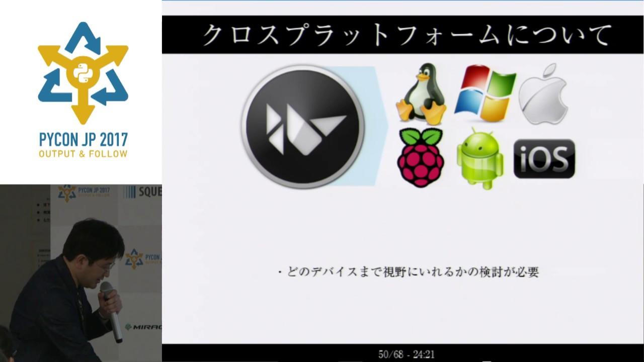 Image from Kivyによるアプリケーション開発のすすめ (Jun okazaki) - PyCon JP 2017