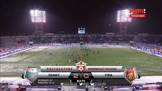 Обзор матча  Футбол  РФПЛ  16 й тур  Зенит   Уфа 2 0
