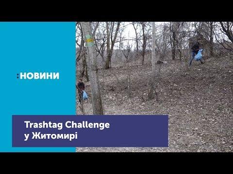 Телеканал UA: Житомир: Житомирські діти з особливими потребами долучилися до всесвітнього Trashtag Challenge