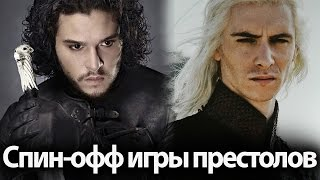 Игра престолов спин офф-сериалы про Джона Сноу и Дом Таргариенов