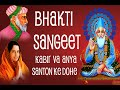 Bhakti Sangeet, Kabir, Rahim Ke Dohe By Anuradha Paudwal I Audio Juke Box video