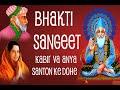 Bhakti Sangeet, Kabir, Rahim Ke Dohe By Anuradha Paudwal I Audio Juke Box Mp3