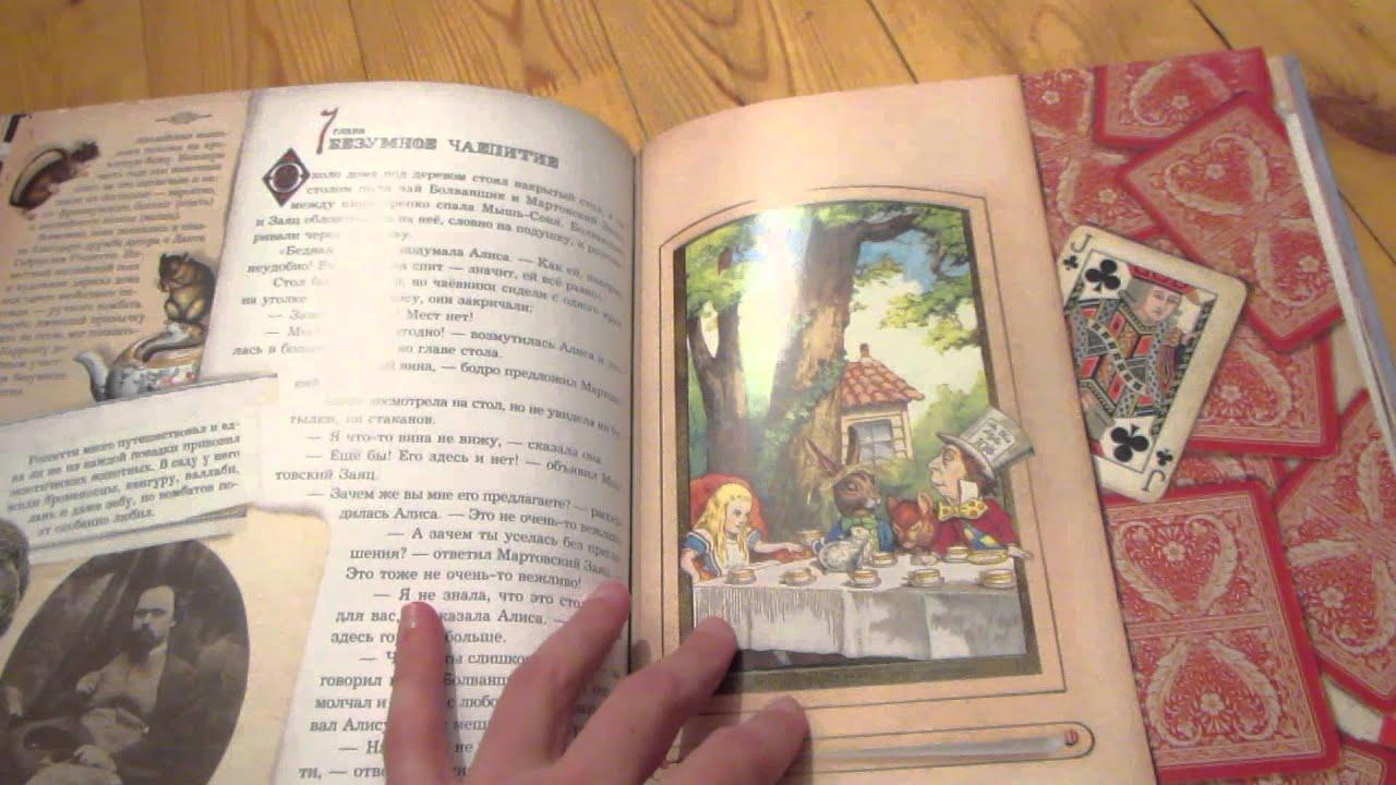 Одной из выдающихся исторических личностей является льюис керолл. Его знают и любят за книги «алиса в стране чудес» и «алиса в зазеркалье». Если говорить о роде его деятельности, то он был не только писателем, но также математиком, логиком, фотографом, диаконом и философом.