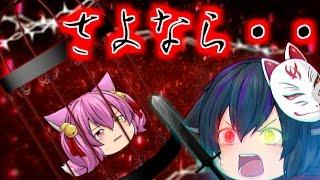 【ゆっくり茶番】さよなら、あぃ!【たくっち】 thumbnail