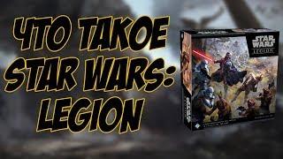 Что такое Star Wars: Legion