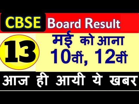 Repeat CBSE 10TH 12TH marksheet correction by Rajkumar