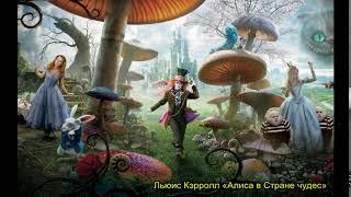 #Цитаты | Если в мире все бессмысленно... | Льюис Кэрролл «Алиса в Стране чудес»