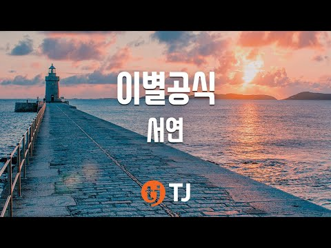 [TJ노래방] 이별공식 - 서연 (Farewell Formula - Seo Yeon) / TJ Karaoke