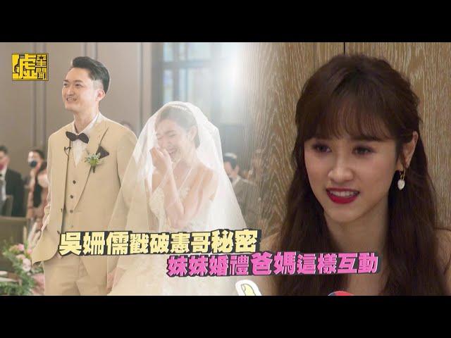 吳姍儒戳破憲哥秘密妹妹婚禮爸媽這樣互動