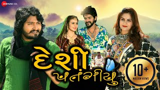 દેશી પતંગીયુ Desi Patangiyu | Vinay Nayak & Divya Chaudhary | Amit Barot | New Gujarati Song 2021