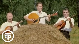 Русские народные песни и наигрыши на природе. Веселый самовар (1968)