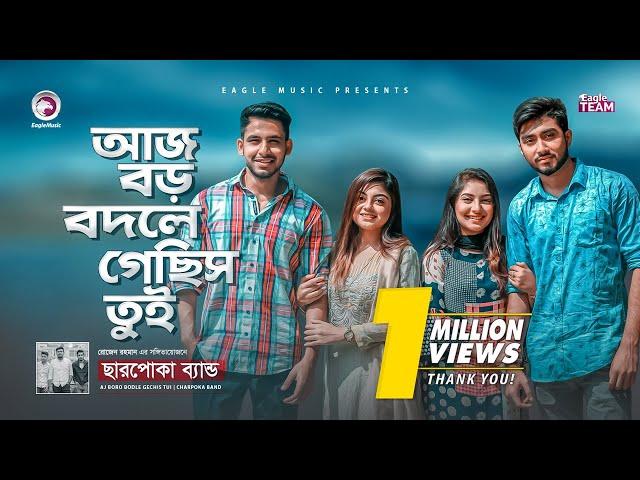 Aj Boro Bodle Gechis Tui | আজ বড় বদলে গেছিস তুই | Charpoka Band | Bangla New Song 2020 | Official MV