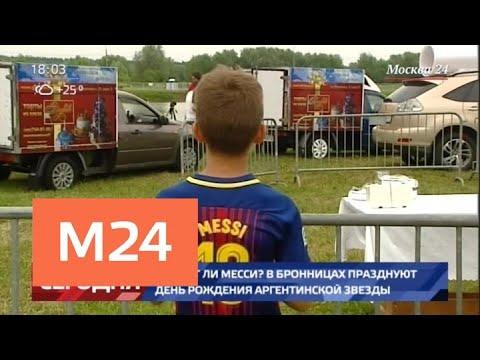 Представители сборной Аргентины побывают на устроенном болельщиками празднике для Месси - Москва 24