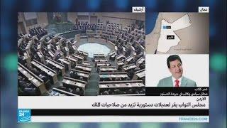 البرلمان الأردني يقر تعديلات دستورية تزيد من صلاحيات الملك