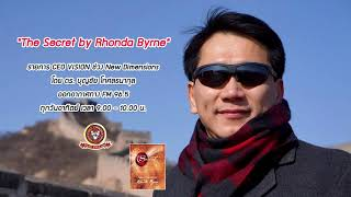 the-secret-by-rhonda-byrne-i-รายการ-ceo-vision-ช่วง-new-dimensions-โดย-ดร-บุญชัย-โกศลธนากุล