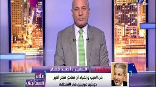 السفير احمد القطان : اتصال أمير قطر بولي العهد السعودي محمد بن سلمان كان بمبادرة من تميم