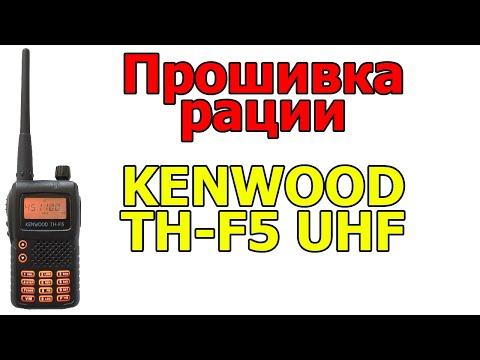 Прошивка и софт на рацию Kenwood TH-F5 UHF