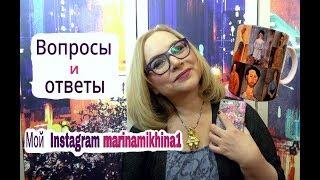 Отвечаю на вопросы из Instagram marinamikhina1 Кофе - vlog.