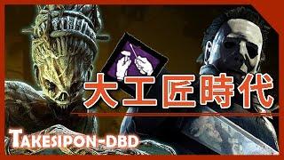TK【Dead By Daylight 黎明死線】工匠的新改版!妖巫失傳的玩法回來了?!遇到速修也能抗衡的高配技能組
