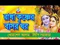 Khorshed Alam, Lipi Sarkar - Radha Krishner Basor Ghor   রাধা কৃষ্ণের বাসর ঘর    Pala Gaan Mp3