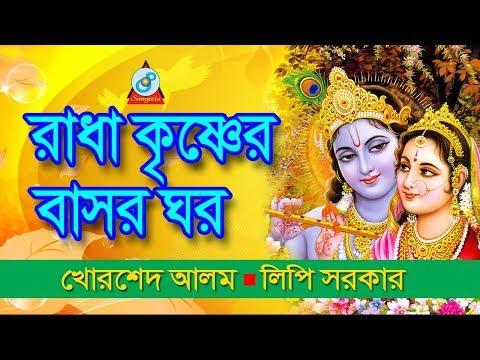 Khorshed Alam, Lipi Sarkar - Radha Krishner Basor Ghor | রাধা কৃষ্ণের বাসর ঘর  | Pala Gaan