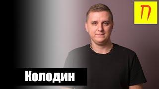 Дмитрий Колодин — о Pornhub, UFC и Aviasales, письме сумасшедшей и ненависти к протестующим / Пекло