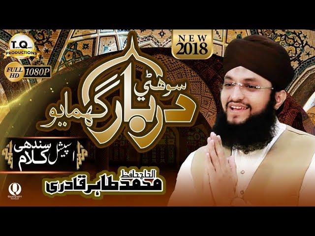 New Sindhi Naat 2018 - Darbar Ghomayo - Hafiz Tahir Qadri
