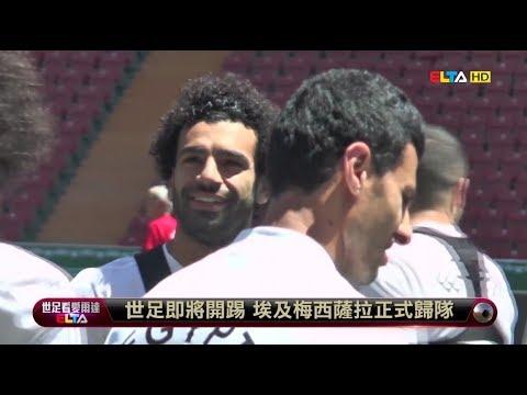 愛爾達電視 20180614| 世足即將開踢 埃及梅西薩拉正式歸隊