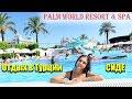 Отдых в Турции 2018 Palm World Resort & Spa 5* SIDE/СИДЕ. Обзор отеля в Турции. ЦЕНЫ! Juliya